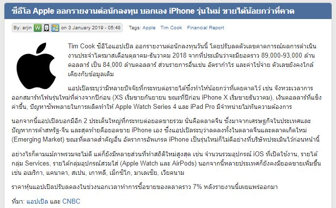 หุ้น COM7-Apple news