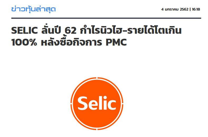 SELIC-Buy PMC